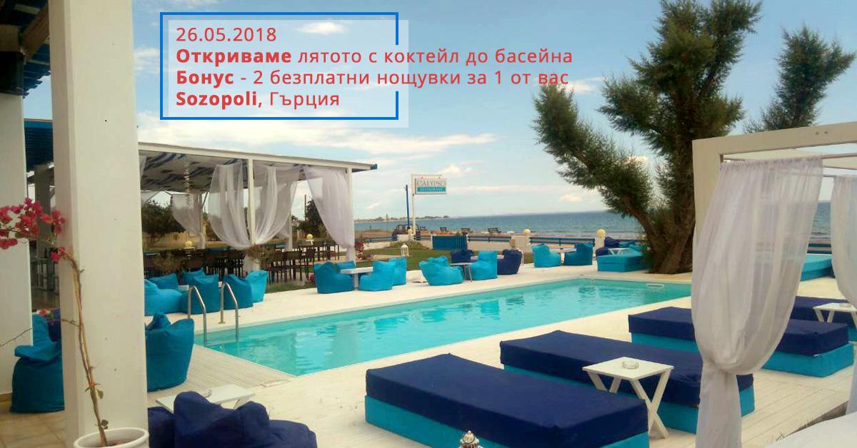 Откриване на сезона в комплекс Созополи 2018